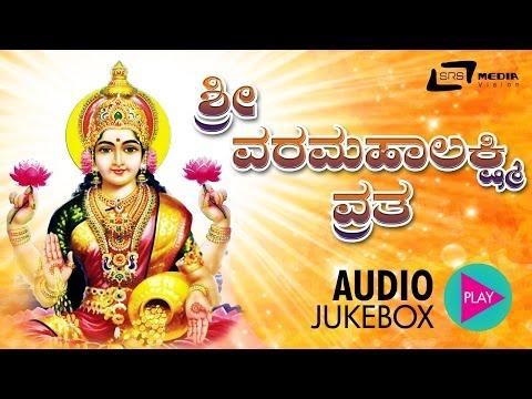 Sri Varamahalakshmi Vrata | Pooja Vidhana In Kannada By Veda Brahma Shri Ganapathi Shastrygalu video