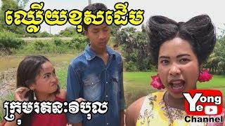 ឈ្លើយខុសដើម ពី BabyLove, New Comedy from Rathanak Vibol Yong Ye