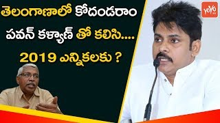 Kodandaram Join Hands With Pawan Kalyan in Telangana | Janasena | Political News
