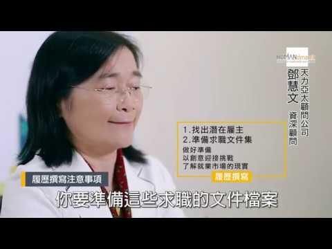 104人資學院 鄧慧文 資深顧問 - 履歷撰寫 part2