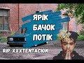 XXXTentacion Ярік Бачок потік Golub Remix mp3
