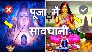 पूजा में भूल से भी ना करें ये 30 गलतियाँ, नहीं तो सारी पूजा हो जाएगी बेकार: Mistakes in Daily Puja