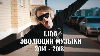 LIDA - ???????? ?????? 2014 - 2018 (Frio)