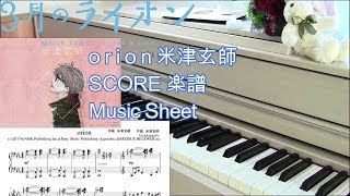 「orion」米津玄師 3月のライオン 3-gatsu no lion  Yonezu Kenshi March comes in like a lion  NHK