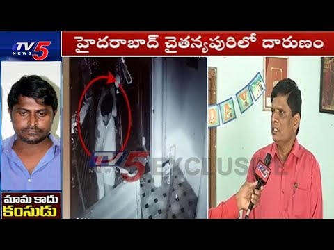 Balala Hakkula Sangham President Achyutha Rao Speaks on Chaitanyapuri Twins Incident | TV5 News