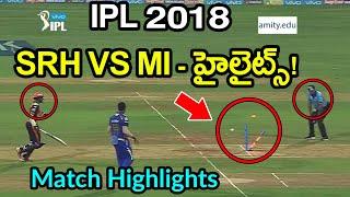 IPL 2018: Mumbai Indians Vs Sunrisers Hyderabad Match -Highlights   Oneindia Telugu