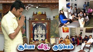 Download Lagu சூர்யாவின் வீடு மற்றும் குடும்பம் - Tamil Actor Surya House with Family Members Gratis STAFABAND