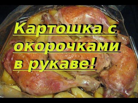 Рецепт картошка в рукаве
