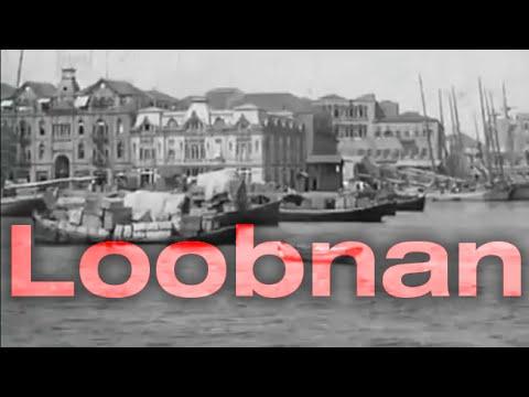 Loobnan: Old Beirut Serie 01 - Port de Beyrouth