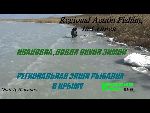 рыбалка на партизанском водохранилище в крыму 2016
