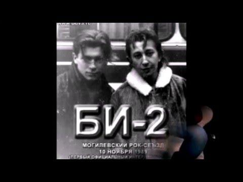 Би-2 - Я пел