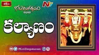 Koti Deepotsavam Latest : విజయవాడ కనకదుర్గ, దుర్గామల్లేశ్వర స్వామి కల్యాణం | Day 4 | NTV
