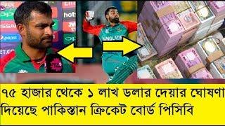 পাকিস্তানে কোটি টাকায় বিক্রি হলেন তামিম.Bangladesh cricket news.sports news update.Tamim iqbal