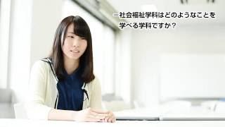 日本大学文理学部18人のストーリー 〜社会福祉学科編〜