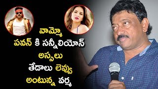 Ram Gopal Varma Shoking Comments on Pawan Kalyan || Telugu Latest News  |