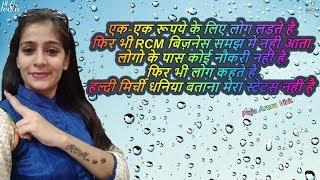 RCM बिजनेस छोटा सा काम है हमसे नहीं होगा=By Puja Arora Virk