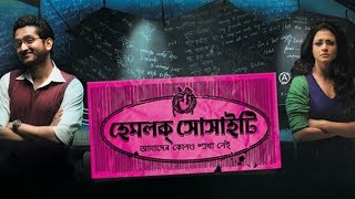 Hemlock Society - Hemlock Society Theatrical (Bengali) (Full HD) (2012)