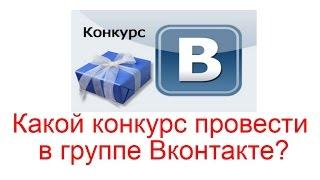 Проведение конкурса вконтакте