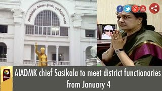 BREAKING NEWS: AIADMK chief Sasikala to meet district functionaries from January 4