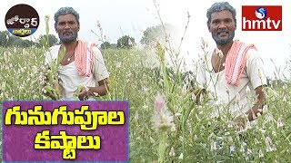 గునుగుపూల కష్టాలు | Village Ramulu Comedy On Bathukamma Flowers | Jordar News | hmtv