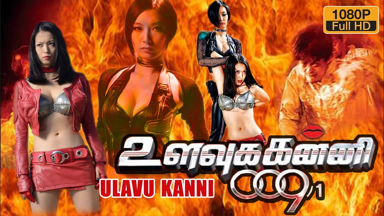 SECRET GIRL 009 | ulavu kanni tamil dubbed full new movie| ulavu kanni latest english dubbed  2015