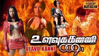 ulavu kanni 009   ulavu kanni tamil dubbed full new movie  ulavu kanni latest english dubbed  2015