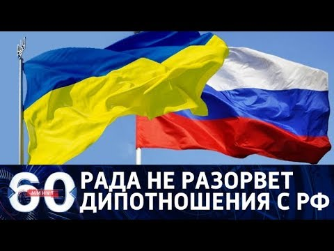 60 минут. Почему Рада передумала разрывать дипотношения с Россией? От 14.11.17