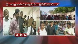 MK Stalin,Kamal Haasan meets people who were injured in Sterlite Protest | Tamil Nadu