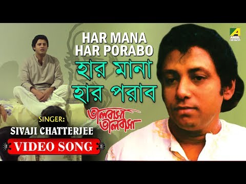 Har Mana Har Porabo | Rabindra Sangeet Video Song | Sivaji Chatterjee