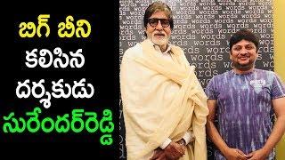 Director Surender Reddy Meets Amitabh Bachchan | sye Raa Narsimha Reddy
