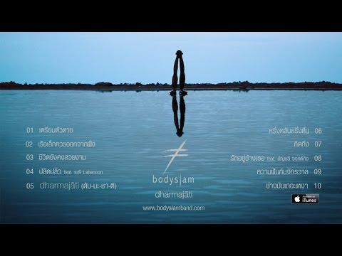 bodyslam ≠ dharmajāti (ดัม-มะ-ชา-ติ)「Official Album Sampler」