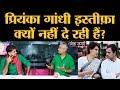 Priyanka Gandhi देंगी इस्तीफ़ा? Journalists का Gujarat Model और World Cup में Virat की एक ग़लती