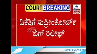 Supreme Court Rejects ED's Plea Against DK Shivakumar's Bail