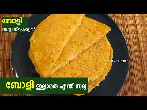 സോഫ്ട് ബോളി | Sadya Special Boli Trivandrum Style | Kerala Style Boli | Puran Poli | Ubattu