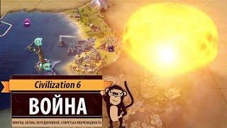 Война в Sid Meier's Civilization 6: юниты, особенности, неочевидные моменты, урон