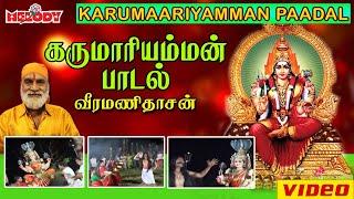 Karumariamman Song | Tamil Devotional | Veeramanidaasan | Amman Songs |  கருமாரியம்மன் பாடல் |
