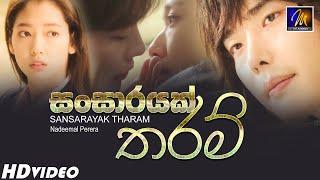 Sansarayak Tharam Digai Ape Adare | Tele Drama Theme Song