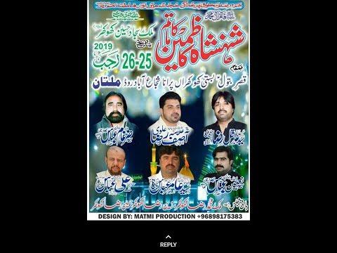 Majlis 25 Rajab 2019 I Imam Bargah Qasr-e-Batool s.a ShujaAbad Road Multan