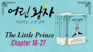 (ENG) The Little Prince (Chapter 16-27) 어린 왕자 영어 원어민 오디오 낭독 #2