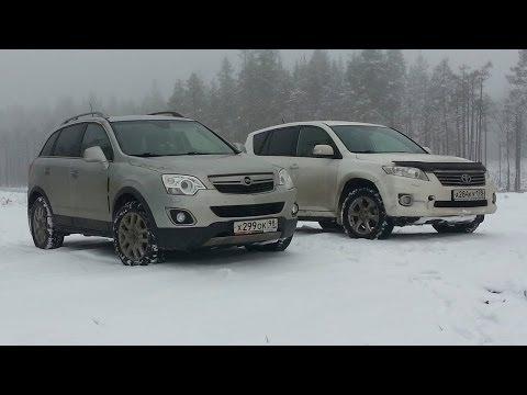 Съехали с асфальта ( Opel Antara + Toyota RAV4 )