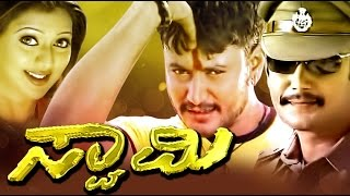 Swamy – ಸ್ವಾಮಿ | Kannada Action Movies | Darshan Kannada Movies Full | New Kannada Movies Full 2016