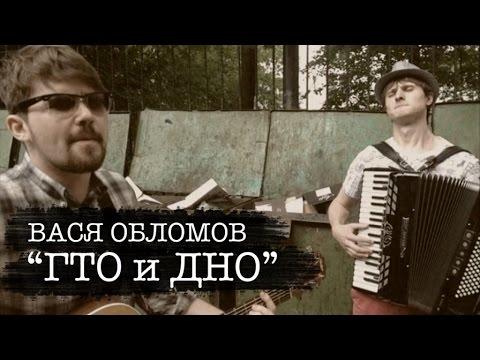 Вася Обломов - ГТО и ДНО
