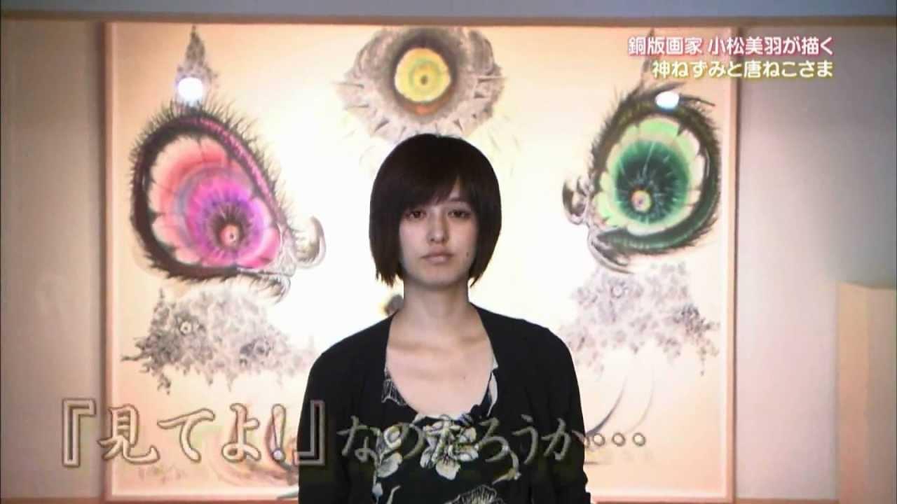 小松美羽の画像 p1_23