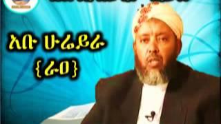 አቡ ሁሬይራ {ራዐ}  | Sheikh Ibrahim Siraj