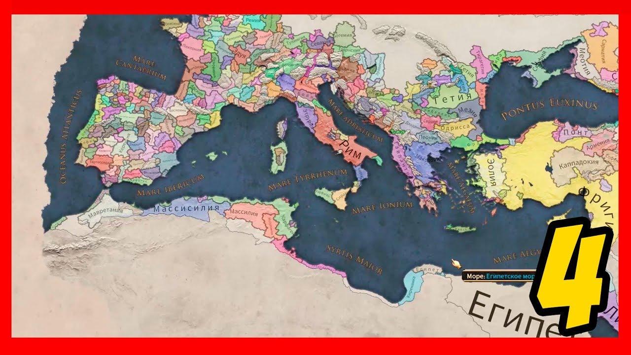 Imperator: Rome - Оккупация и ассимиляция - Стратегия года! #4