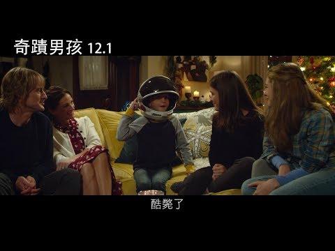 【奇蹟男孩】電影預告二 12/1溫暖獻映