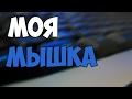 Как пользоваться ПО для игровой мыши CANYON SKYHOOK (CND-SGM5) Макросы и Т.Д mp3 indir
