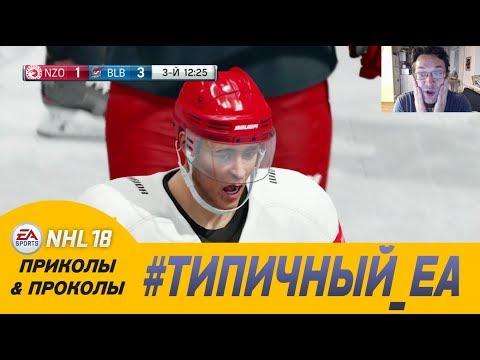 ТИПИЧНЫЙ ЕА, НЕОБЫЧНЫЙ ХОККЕЙ — ЛУЧШИЕ И ХУДШИЕ МОМЕНТЫ NHL 18