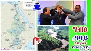 ግብፅ በዓባይ ላይ ያላት የመብት ጥያቄ - Nile, Ethiopia, Sudan and Egypt - DW