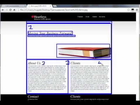 Верстка сайта на простом примере